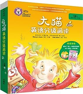 大猫英语分级阅读五级2 Big Cat(适合小学四、五年级 7册读物+家庭阅读指导+MP3光盘+点读版)