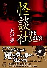 表紙: 怪談社THE BEST 天の章 (竹書房怪談文庫) | 伊計翼