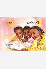 Girls: The Daughters and Sisters of Ethiopia in Amharic and English Kindle Edition