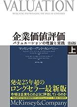 表紙: 企業価値評価 第6版[上]――バリュエーションの理論と実践【CD-ROM無し】 | マッキンゼー・アンド・カンパニー