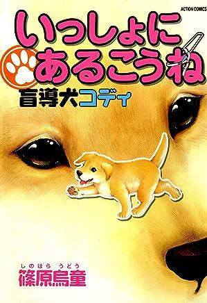 いっしょにあるこうね 盲導犬コディ (アクションコミックス)
