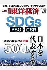 週刊東洋経済 2021/7/3号 Kindle版