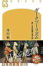 表紙: ダークツーリズム 悲しみの記憶を巡る旅 (幻冬舎新書) | 井出明