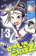 表紙: いきいきごんぼZ 3 (少年チャンピオン・コミックス)   陸井栄史