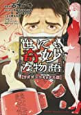 世にも奇妙な物語 マガジンコミックス編 (KCデラックス)