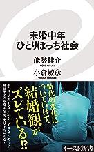 表紙: 未婚中年ひとりぼっち社会 (イースト新書)   能勢桂介