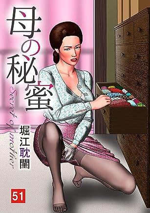 母の秘蜜 51話 (漫画ユートピア)