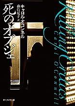 表紙: 死のオブジェ 〈キャシー・マロリー・シリーズ〉 (創元推理文庫) | キャロル・オコンネル