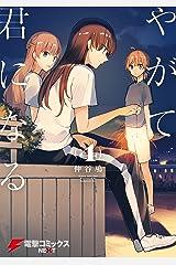 やがて君になる(4) (電撃コミックスNEXT) Kindle版