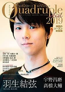 フィギュアスケート男子ファンブック Quadruple Axel 2019 激闘のシーズン総集編 (Japanese Edition)
