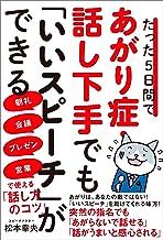 表紙: たった5日間であがり症・話し下手でも「いいスピーチ」ができる   松本幸夫