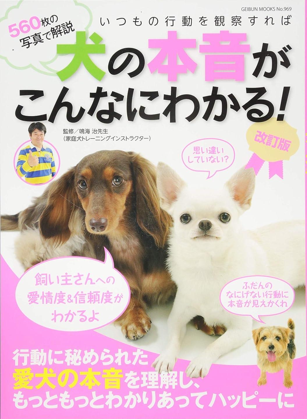 言い直すモトリー名門犬の本音がこんなにわかる!  改訂版 (GEIBUN MOOKS 969)