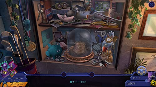 『ゴーストファイル 2: メモリー・オブ・クライム (Full)』の9枚目の画像