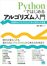 表紙: Pythonではじめるアルゴリズム入門 伝統的なアルゴリズムで学ぶ定石と計算量 | 増井 敏克