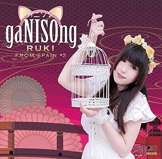 海外シンガーによるアニソンカバー「ガニソン! 」Ruki from スペイン ♯02