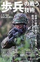 表紙: 歩兵の戦う技術 銃弾や砲弾が飛び交う戦場で勝利して生き残る (サイエンス・アイ新書) | かの よしのり