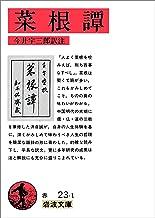 表紙: 菜根譚 (岩波文庫) | 洪自誠