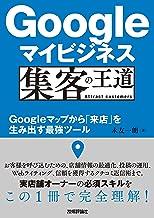 表紙: Googleマイビジネス 集客の王道 ~Googleマップから「来店」を生み出す最強ツール | 永友 一朗