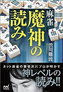 麻雀 魔神の読み (マイナビ麻雀BOOKS)