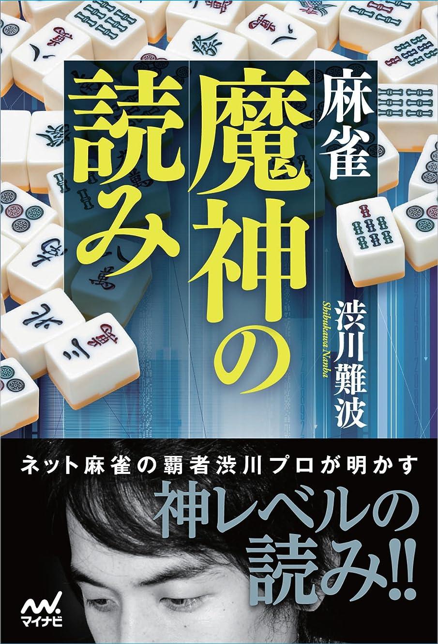 ディプロマ持参証拠麻雀 魔神の読み (マイナビ麻雀BOOKS)