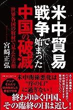 表紙: 米中貿易戦争で始まった中国の破滅 世界各国の取材で見えた実相 | 宮崎正弘