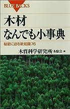 表紙: 木材なんでも小事典 秘密に迫る新知識76 (ブルーバックス) | 木質科学研究所木悠会
