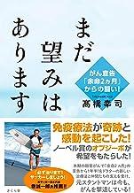 表紙: まだ望みはあります | 高橋幸司