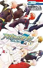 アイドリッシュセブン 7 (花とゆめコミックススペシャル)
