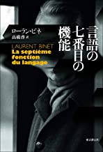 表紙: 言語の七番目の機能 (海外文学セレクション) | ローラン・ビネ