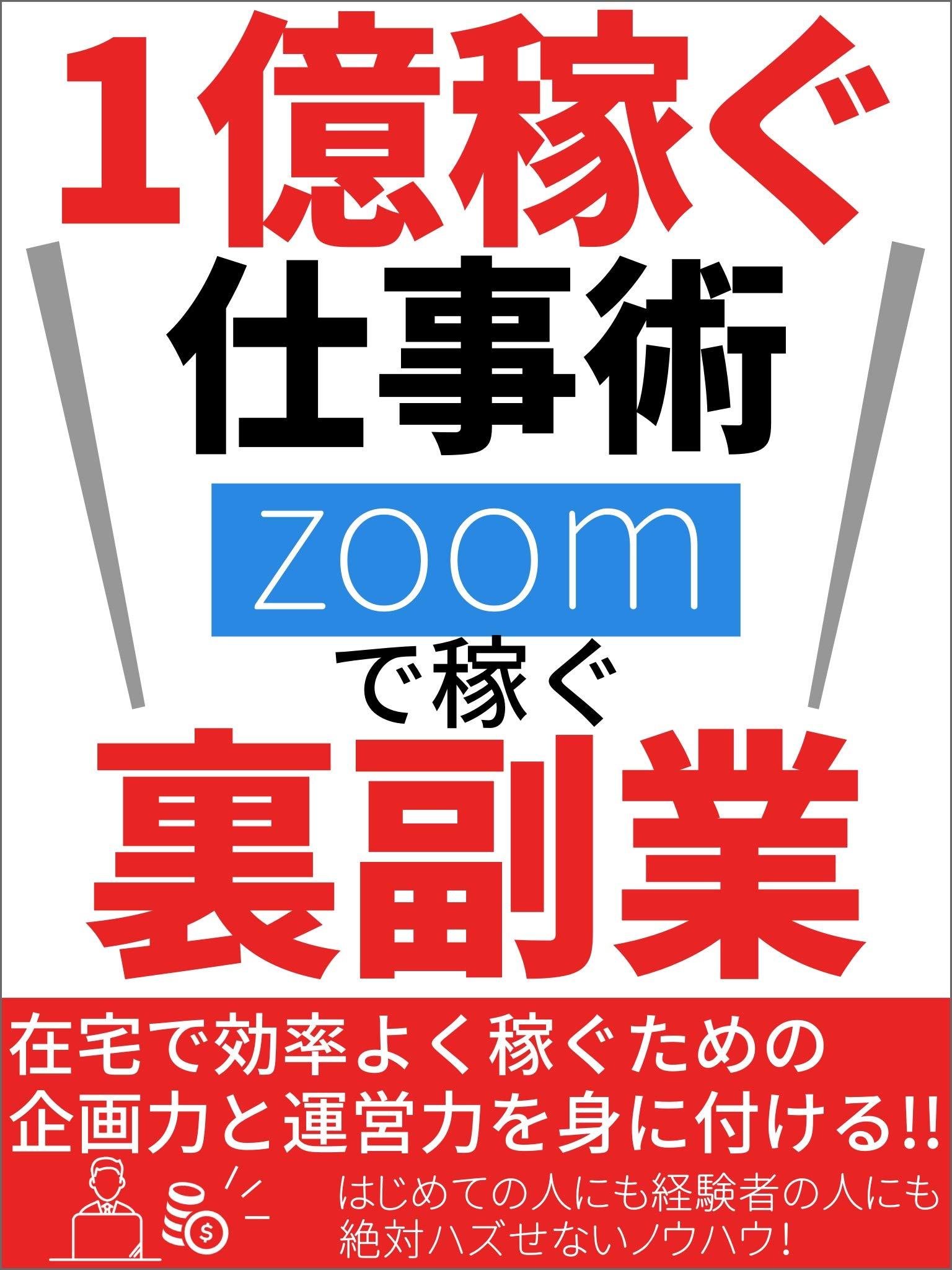 ichiokukasegusigotozyutuzoomdekaseguurafukugyousararimanrimotowaku (Japanese Edition)