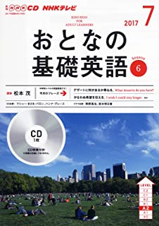 NHK CD テレビ おとなの基礎英語 2017年7月号 (語学CD)