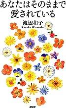 表紙: あなたはそのままで愛されている | 渡辺 和子