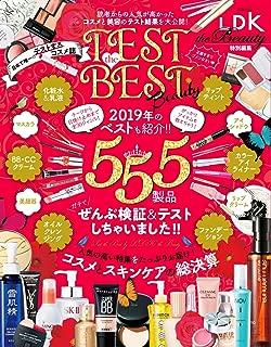 TEST the BEST Beauty (晋遊舎ムック)