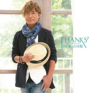 古谷徹 50TH ANNIVERSARY 「THANKS♪ -感謝-」