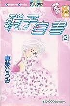 硝子白書 2 (講談社コミックスフレンド B)