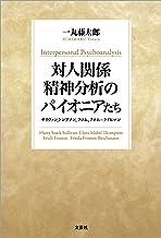 対人関係精神分析のパイオニアたち サリヴァン、トンプソン、フロム、フロム=ライヒマン