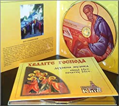 Praise the Lord: Russian Sacred Choral Music of the Late 19th and the Early 20th Centuries by Kyiv Chamber Choir. Rachmaninoff, Tchaikovsky Vespers. Eastern Europe Church Chants. Magnificat Art Songs