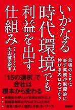 表紙: いかなる時代環境でも利益を出す仕組み | 大山健太郎