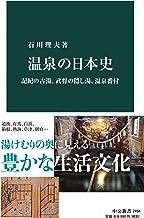 表紙: 温泉の日本史 記紀の古湯、武将の隠し湯、温泉番付 (中公新書)   石川理夫
