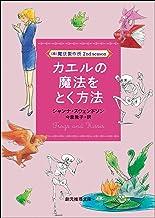表紙: カエルの魔法をとく方法 (株)魔法製作所 (創元推理文庫)   今泉 敦子