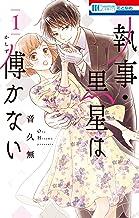 表紙: 執事・黒星は傅かない 1 (花とゆめコミックス) | 音久無