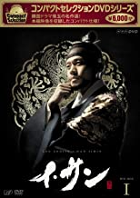 Yi San Dvd-Box 1 [Import allemand]