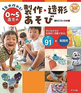 1年中作れる! 0~5歳児の製作・造形あそび (ナツメ社保育シリーズ)
