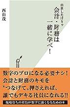 表紙: 出世したけりゃ 会計・財務は一緒に学べ! (光文社新書)   西山 茂