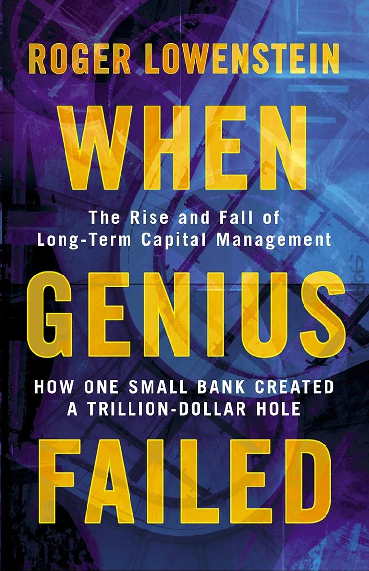 マインドフル校長孤独なWhen Genius Failed: The Rise and Fall of Long Term Capital Management (English Edition)