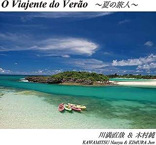O Viajente do Verão 〜夏の旅人〜