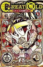 表紙: GREAT OLD~ドラゴンの創り方~ 1 (少年チャンピオン・コミックス) | 伊科田海