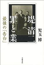 表紙: 堤清二 罪と業 最後の「告白」 (文春e-book) | 児玉博
