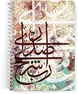 rabbi ishrah lee sadree islamic art a5 Spiral notebook for school or business note taking with 60 sheets By LOWHa