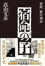 表紙: 宿命の子~笹川一族の神話~   高山文彦
